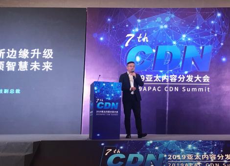 网宿科技李东:边缘计算将进入爆发期 推动IoT落地