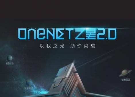 """""""以我之光,助你闪耀"""" 2019中国移动OneNET之星2.0物联网创客马拉松大赛正式启动"""