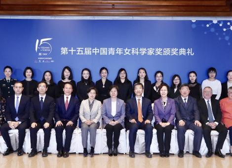 中国青年女科学家奖颁奖典礼在北京举行  10位科学家获奖