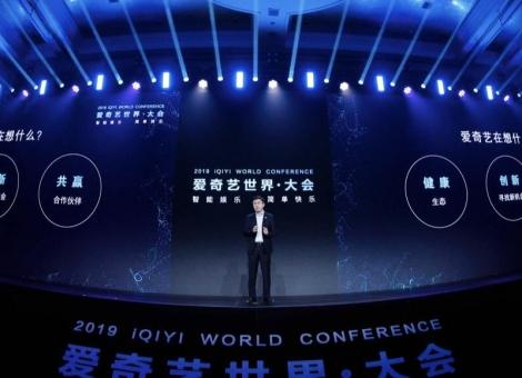爱奇艺龚宇:VR会因为5G时代的到来将成为行业新热点