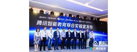 腾讯智能教育联合实验室发布 牵头教育行业研发优质AI产品