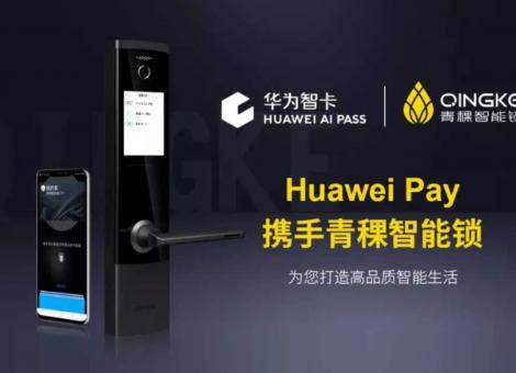 Huawei AI PASS携手青稞智能锁打造手机极致开锁体验