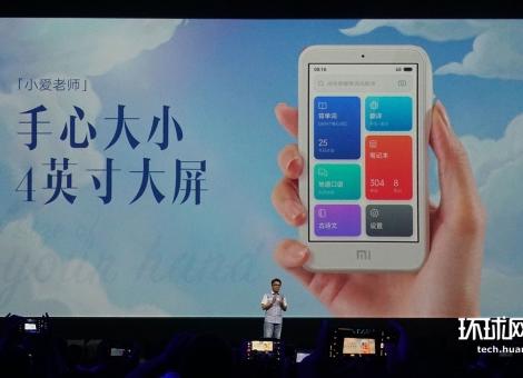"""小米发布首款AI英语学习机""""小爱老师"""",进军教育领域"""