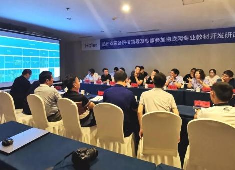 """硕果累累!""""物联网应用技术专业教材开发研讨会""""在青岛成功召开"""