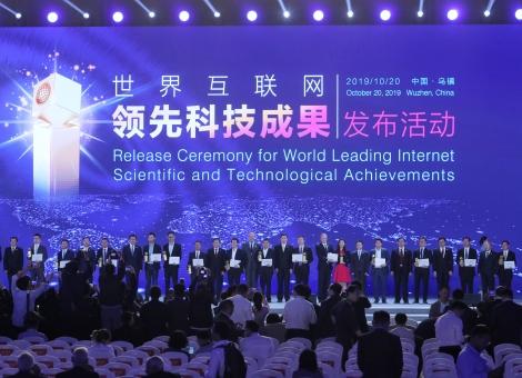 15项世界互联网领先科技成果发布:华为特斯拉芯片入选