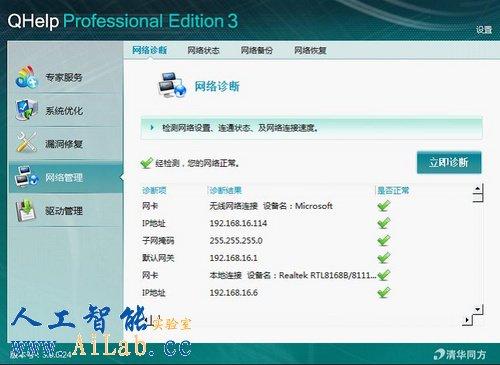清华同方零时空电脑专家