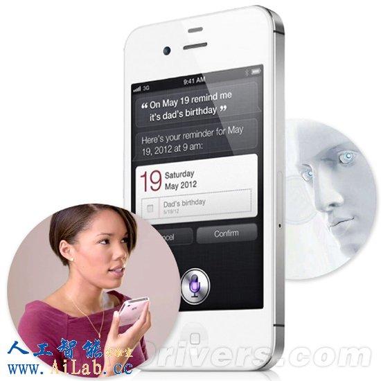诱人的Siri 开启人机交互的大门