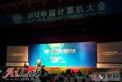 阿里云参展2012中国计算机大会云计算实践