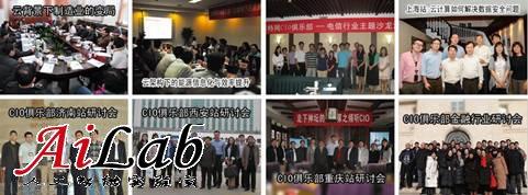 比特CIO俱乐部2011年线下活动一览