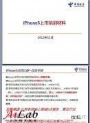 电信iPhone 5合约计划曝光:5780元起或低于联通
