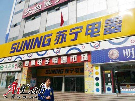 苏宁整合线上线下资源 争抢虚拟运营商牌照