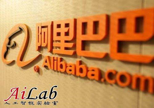 阿里巴巴否认已聘请投行商谈IPO