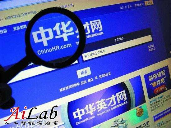 传中华英才网以3000万美元出售 裁员半数约200人