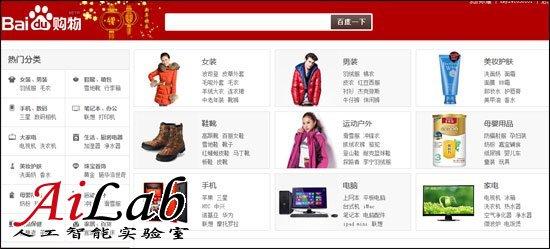 百度上线购物搜索 京东当当等为首批合作伙伴
