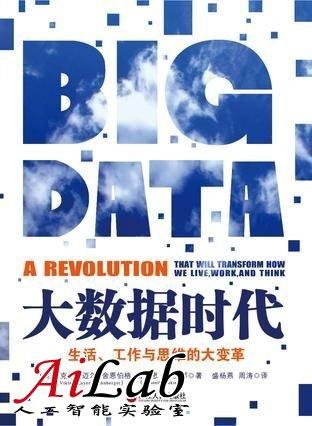 数据的征服:读《大数据时代》