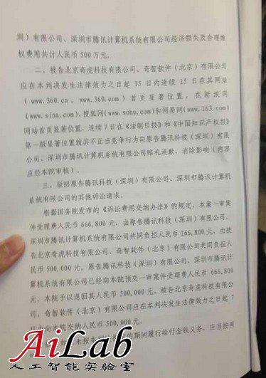 广东省高院宣判:360扣扣保镖对腾讯不正当竞争
