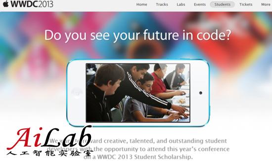 苹果设立WWDC奖学金并免费提供门票