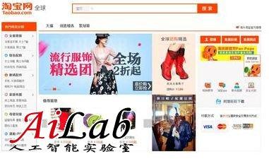 阿里巴巴拟建立国际版淘宝网站