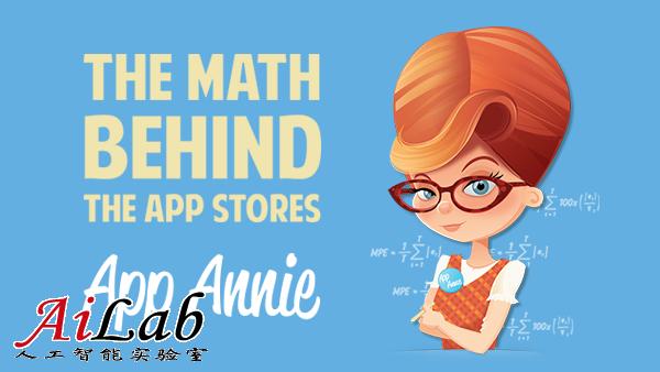 移动应用决策平台App Annie获D轮融资5500万美元