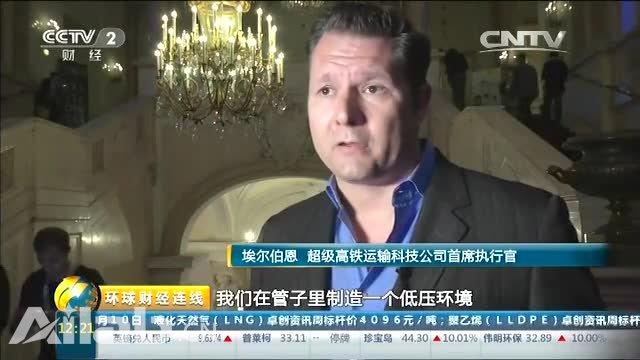 超级高铁秒杀磁悬浮 1小时北京到上海截图