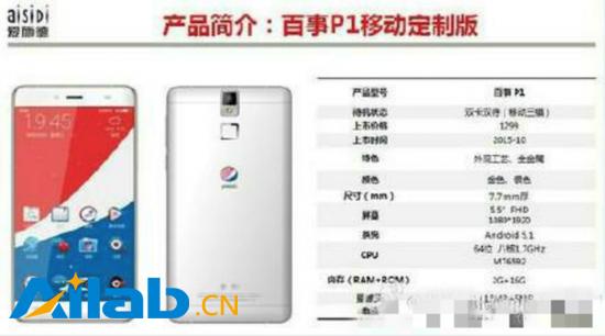 百事可乐要做手机:或命名百事P1 售价1299元