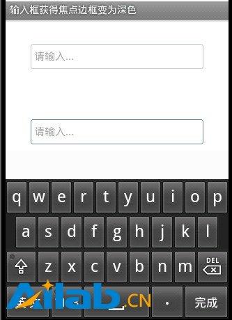 android edittext获得焦点时边框颜色变深