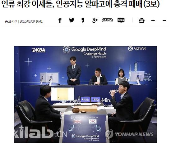 韩联社:AlphaGo反败为胜 李世石未能抵其锋芒