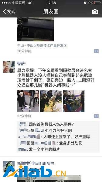 深圳高交会现机器人伤人事件:伤者已被担架抬走