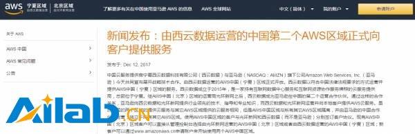 AWS宁夏区域开放 部分实例降价近40% 或引发云计算市场新一轮洗牌?