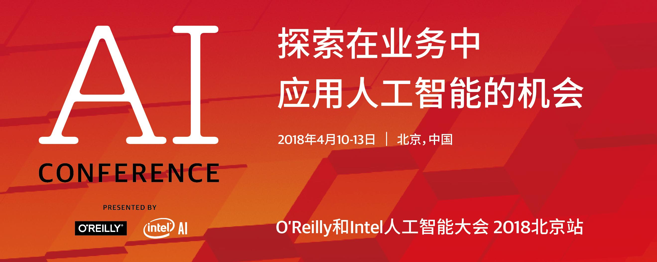 抢票:2018年不容错过的世界人工智能大会
