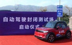 北京首个自动驾驶汽车封闭测试场正式启用,支持网联驾驶研发测试