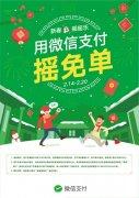 微信春节推五重大礼包,绕开红包大战探索线下智慧生活