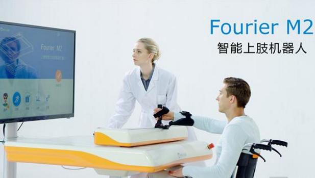 傅利叶智能,医疗机器人