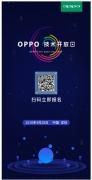 "Android开发者技术交流沙龙""OPPO技术开放日""2018报名启动"