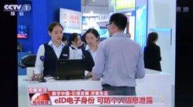 金联汇通亮相首届数字中国建设成果展 共话数字身份信息安全