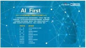"""品友互动入榜""""AI First—中国人工智能先行企业榜前十"""""""