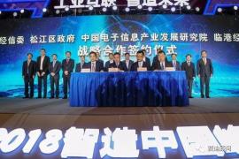赛迪(上海)先进制造业研究院暨G60科创走廊发展研究中心在松江区成立