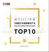 深睿医疗荣获投中2017年度最佳医疗器械领域投资案例TOP10.