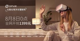 售价1399,大朋DPVR全景声巨幕影院8月8日0点全网开抢