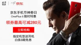 京东818手机节限时特惠 一加6最高立减280元