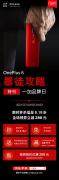 京东一加手机品牌日将至 领券立减280元