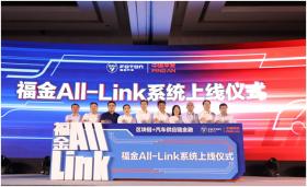 安全、高效、零风险 福金All-Link供应链金融交易平台上线