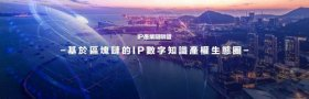 张宏彬:看好区块链项目AIPC在维护知识产权上的应用