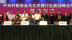 旷视科技与北京银行实现战略合作——金融服务科技、科技反哺金融