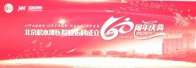 热烈庆祝北京积水潭烧伤科成立60周年!