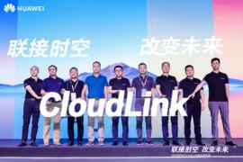 华为CloudLink系列新品惊艳亮相