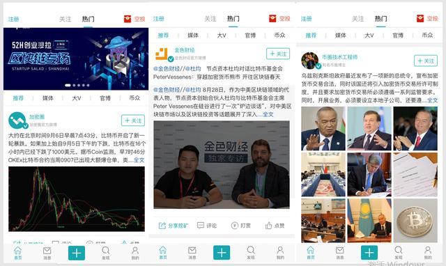 加密圈-首个区块链垂直社交媒体平台