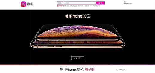 全新iPhone正式发布 国美9月14日全渠道预售开启