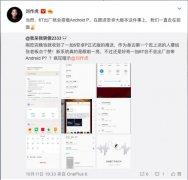 一加6T出厂搭载Android P 将于11月5日发布