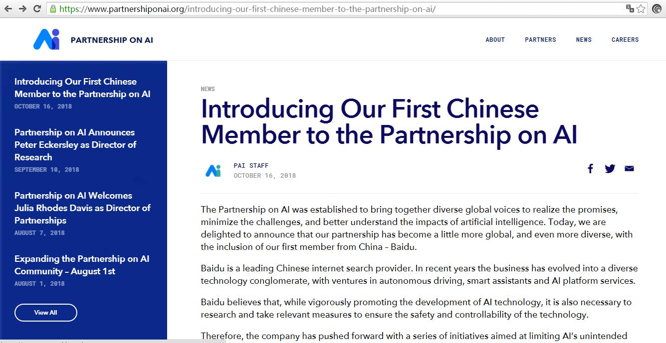 百度成为Partnership on AI首个中国籍会员